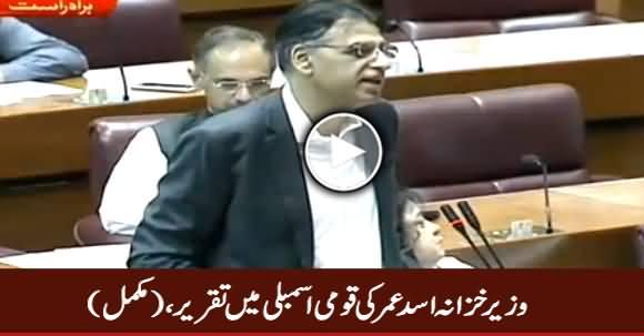 Finance Minister Asad Umar Speech in National Assembly – 18th September 2018