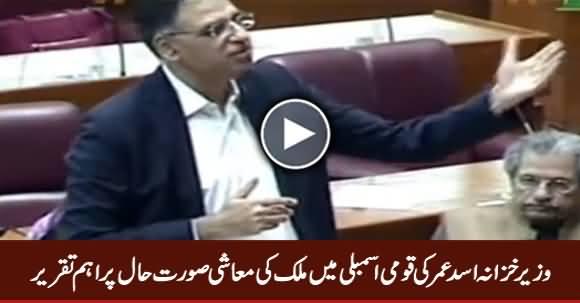 Finance Minister Asad Umar Speech in National Assembly  - 30th October 2018
