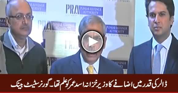 Finance Minister Asad Umar Was Aware of Spike in The Dollar - SBP Governor