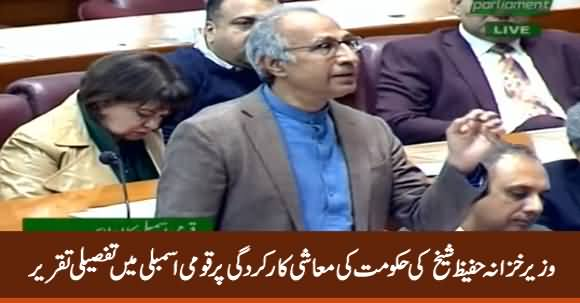 Finance Minister Hafeez Sheikh Speech in National Assembly - 12th February 2020