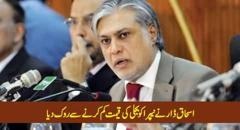 Finance Minister Ishaq Dar Stopped NEPRA From Reducing Electricity Price