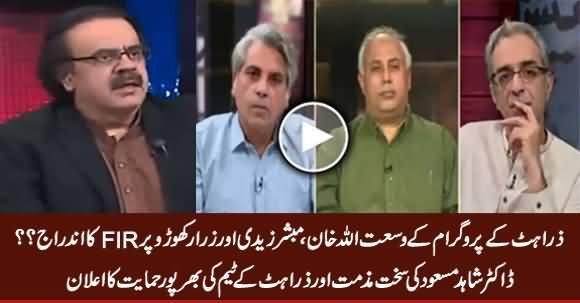FIR Against Zara Hat Kay Team.?? Dr. Shahid Masood Condemns & Fully Supports ZHK Team