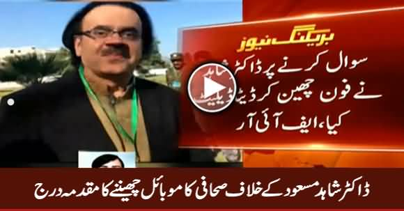 FIR Filed Against Dr. Shahid Masood For Snatching Journalists's Mobile Phone