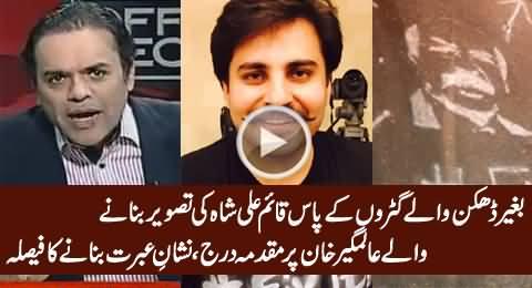 FIR Has Been Lodged Against Alamgir Khan - Kashif Abbasi Telling Details