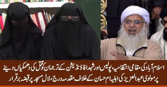 FIR Lodged Against Maulana Abdul Aziz's Wife Over Threatening Local Authorities