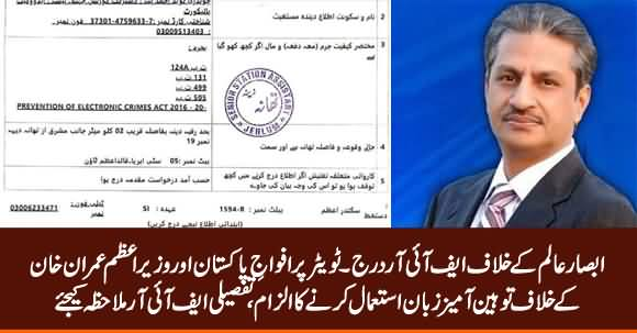 FIR Registered Against Absar Alam Over His Tweet About Army And PM