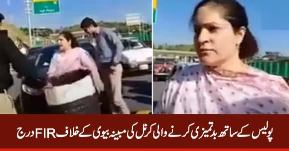 FIR Registered Against Colonel's Alleged Wife Who Misbehaved With Police