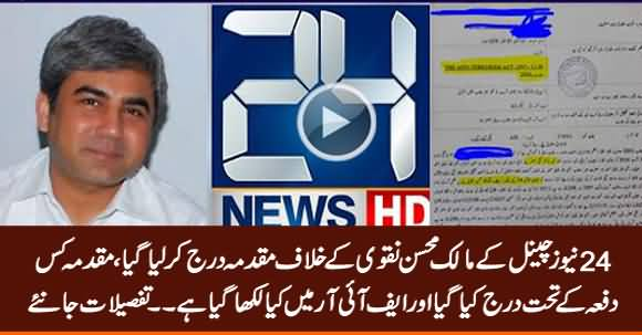 FIR Registered Against Mohsin Naqvi, The Owner of 24 News Channel - Details By Saleem Nawaz