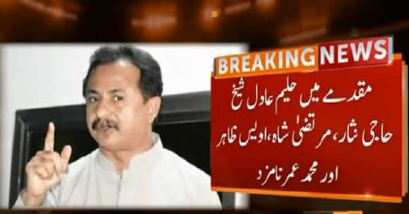 FIR Registered Against PTI MPA Haleem Adil Sheikh And Five Others