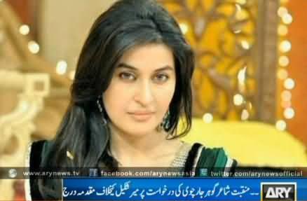 FIR Registered Against Shaista Lodhi and Mir Shakeel ur Rehman For Blasphemy