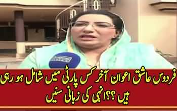 Firdous Aashiq Awan Finally Reveals Which Party is She Joining __