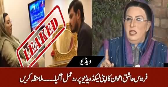 Firdous Ashiq Awan's Response On Her Leaked Video