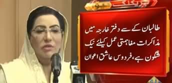 Firdous Ashiq Awan Denies News Regarding Afghan Taliban Meeting with PM Imran Khan