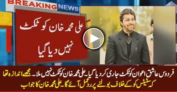 Firdous Ashiq Awan Got Ticket But PTI Did Not Issue Ticket To Ali Muhammad Khan