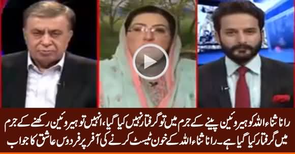 Firdous Ashiq Awan Response on Rana Sanaullah's Offer To Test His Blood