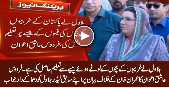 Firdous Ashiq Awan's Blasting Reply to Her Ex Leader Bilawal on His Statement Against Imran Khan