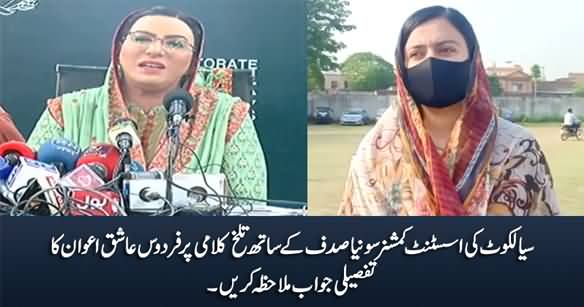 Firdous Ashiq Awan's Detailed Response On Her Behaviour With AC Sialkot Sonia Sadaf