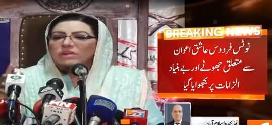 Firdous Ashiq Awan Sends Defamation Notice to Rana Sanaullah