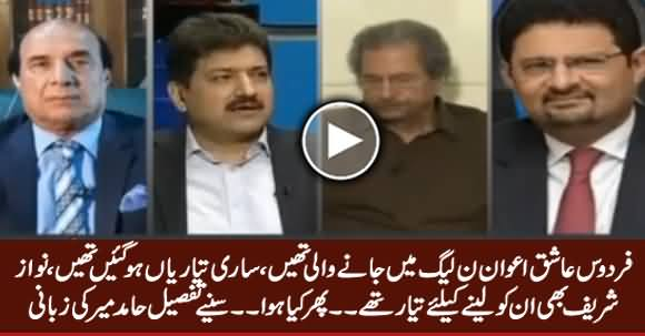Firdous Ashiq Awan Was Going To Join PMLN And Nawaz Sharif Was Ready To Take Her - Hamid Mir