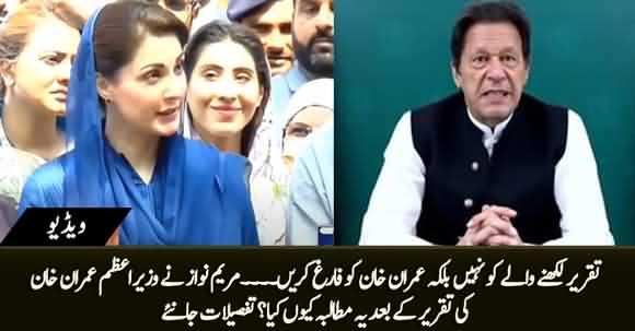 Fire Imran Khan, Not The Speech Writer - Maryam's Reaction on Imran Khan's Claim About Ronald Reagan