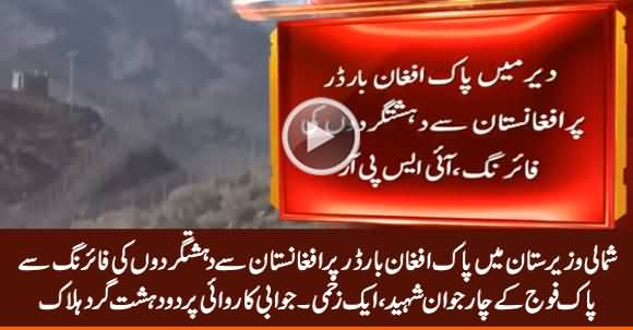 Firing From Afghanistan on Pak Afghan Border, Four Soldiers of Pak Army Martyred