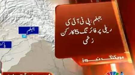 Firing on PTI Rally in Jehlum, 8 Workers Injured 4 in Critical Condition
