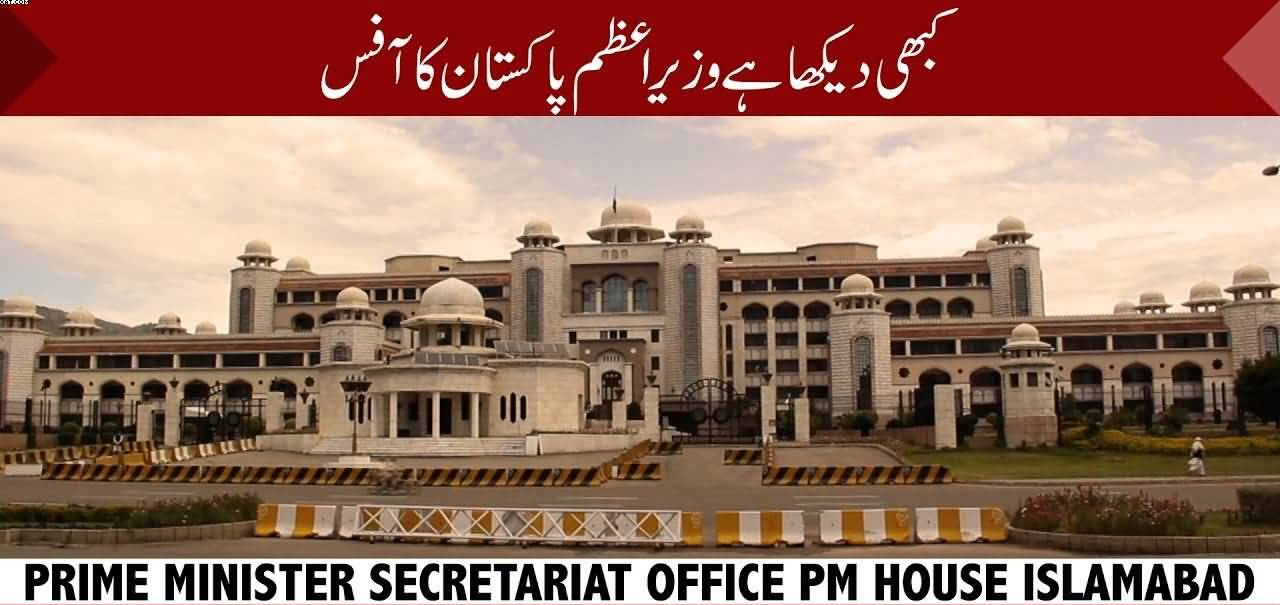 First Ever PM House Most Restricted Area Shown On Camera