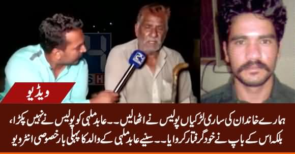 First Exclusive Interview of Abid Malhi's Father, Tells How He Got His Son Arrested