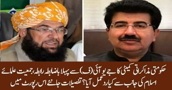 First Official Contact Between Govt And JUIF Started Through Sadiq Sanjrani - Watch Details