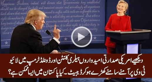 First Presidential Debate Between Donald Trump & Hillary Clinton - Is It Possible in Pakistan?