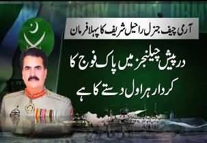 First Statement of General Raheel Sharif: I am Proud to be a commander of Pak Army