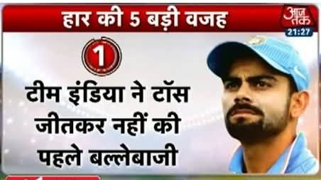 Five Big Mistakes Kohli And India Made in Final in Loosing Cause