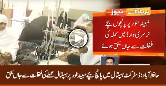 Five Kids Died in District Hospital Hafizabad Allegedly Due To Hospital Staff Negligence
