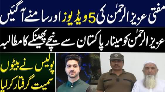 Five More Videos of Mufti Aziz ur Rehman Leaked Out - Details By Syed Ali Haider