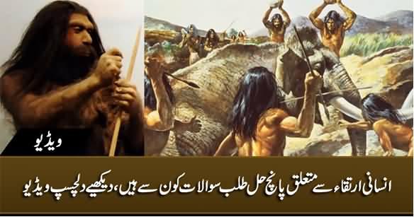 Five Mysteries Of Human Evolution - Informative Video in Urdu