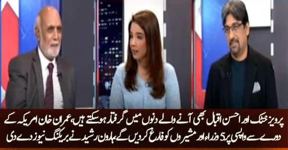 Five Or More Ministers Will Be Expelled After Imran Khan Tour Of USA - Haroon Ur Rasheed