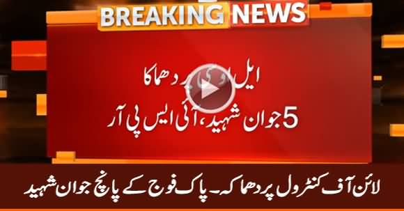 Five Soldiers of Pakistan Army Martyred in Blast Near Line of Control
