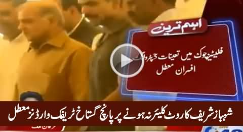 Five Traffic Wardens Suspended Because CM Shahbaz Sharif's Route Was Not Clear