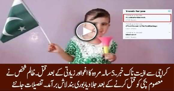 Five Year Old Marwah kidnapped, Raped And Murdered In Essa Nagri Karachi