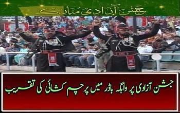 Flag Hoisting Ceremony from Wagah Border - 14th August 2017