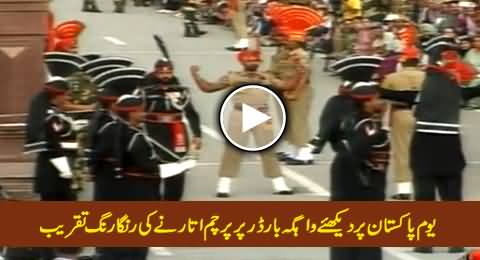 Flag Raising Ceremony At Wagah Border on Pakistan Day, 23rd March 2015