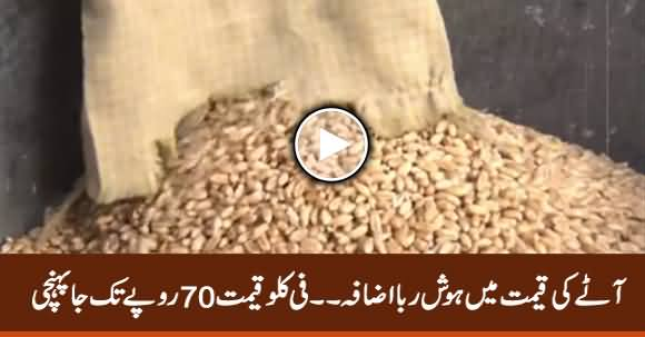Flour Prices on Rise in Punjab, Being Sold @ 70 Rs Per KG