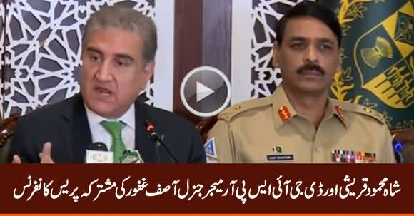 FM Shah Mehmood Qureshi And DG ISPR Joint Press Conference on Kashmir - 17th August 2019