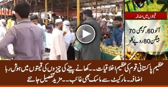 Food Prices Goes Up in Islamabad & Other Cities As Virus Hits Pakistan