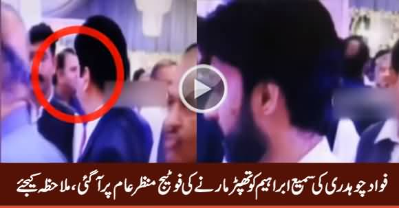 Footage of Fawad Chaudhry Slapping Sami Ibrahim Surfaces