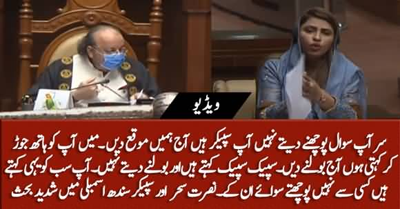 For God's Sake Let Us Talk Today - Heated Debate B/W Nusrat Sehar Abbasi And Speaker Of Sindh Assembly