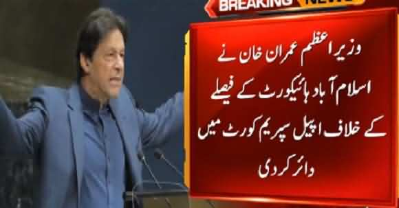 Foreign Funding Case - PM Imran Khan Files Petition In Supreme Court Against IHC Verdict