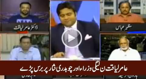 Foreign Minister Nahi Hai, Per Foran Ministers Bohat Hain - Amir Liaquat Bashing PMLN Govt