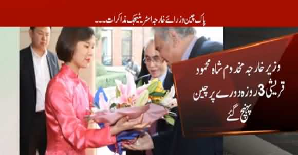 Foreign Minister Shah Mehmood Reached China To Discuss Kashmir Issue