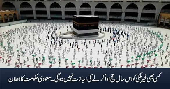 Foreigners Will Not Be Allowed To Perform Hajj This Year - Saudi Govt Announced
